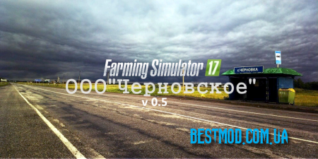 "КАРТА ООО ""ЧЕРНОВСКОЕ"" V 0.5 ДЛЯ FARMING SIMULATOR 2017"