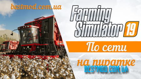Фикс для игры: Farming Simulator 19 по сети